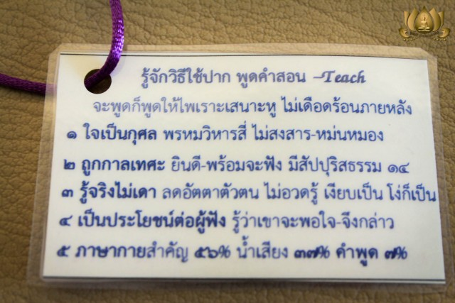 58-Dhamma for family (90)