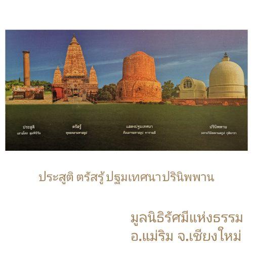 tourwatthai (49)
