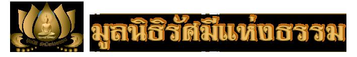 cropped-Logo_RasameeHangdhama.png